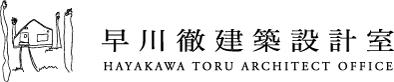 仙台 設計事務所 早川徹建築設計室